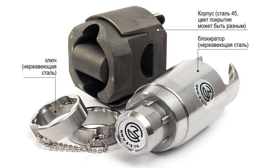Перехват-Универсал блокиратор рулевого вала. Комплект поставки: блокиратор, муфта, два ключа.